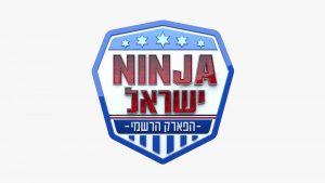 לוגו- נינג'ה ישראל- הפארק הרשמי